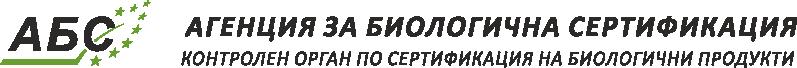Агенция за биологична сертификация